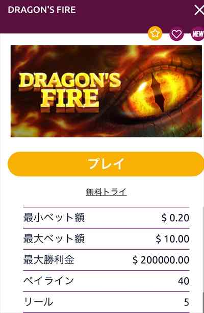 「DRAGON'S FIRE」