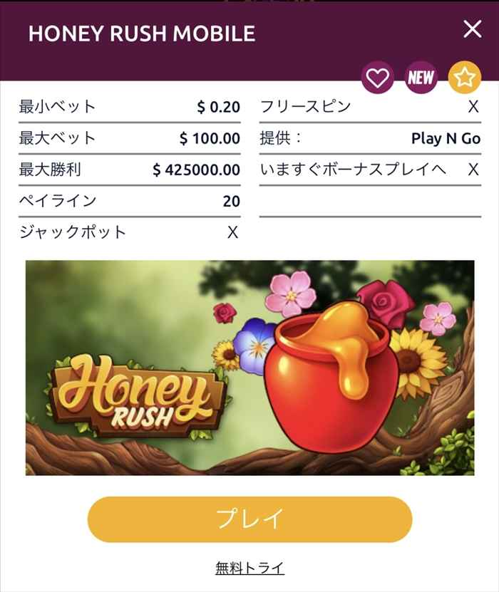 『Honey RUSH』で勝負!