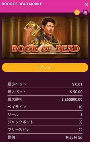 BOOK OF DEADで勝負!