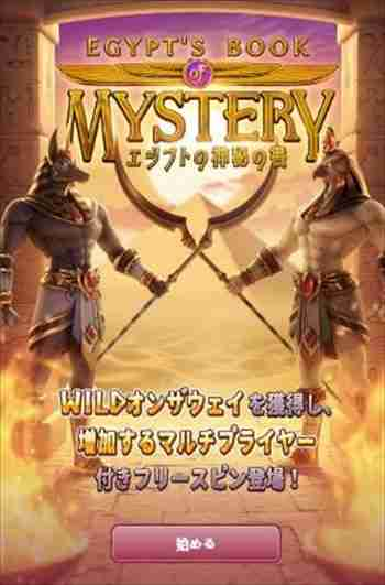 『Egypt's Book of Mystery』タイトル画面
