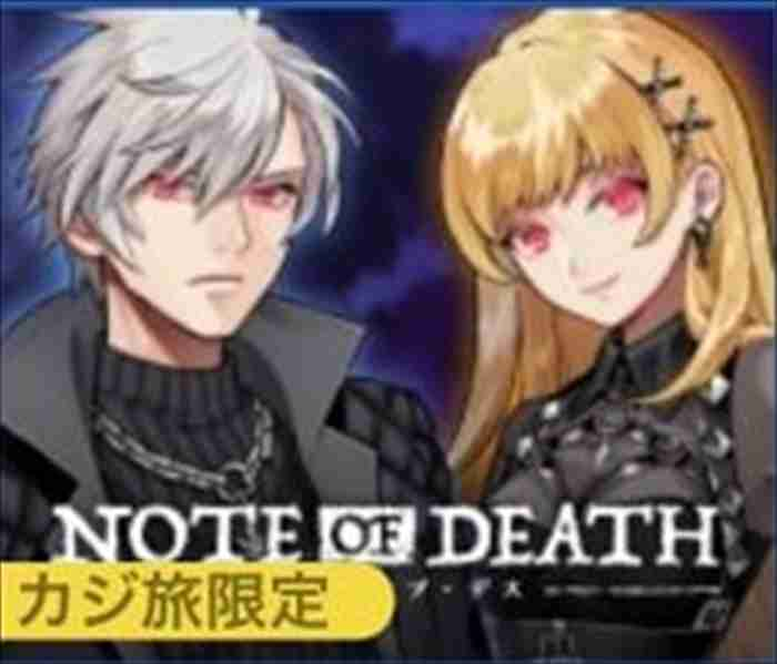 NOTE OF DEATHの画像